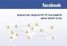 פרסמתם דעה פוליטית בפייסבוק? אתם עלולים למצוא את עצמכם מפוטרים
