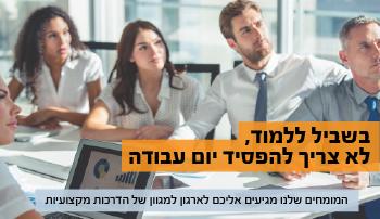 המומחים שלנו בתחום דיני עבודה - המקום שלך בזמן שלך