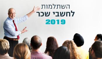 השתלמות חשבי שכר בכירים מוסמכים - 2019