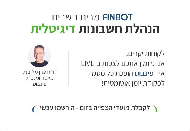 הזמנה לוובינר - פינבוט - 20.1.21