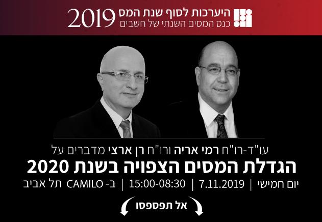 כנס המסים 2019 - מרצים רן ארצי ורמי אריה