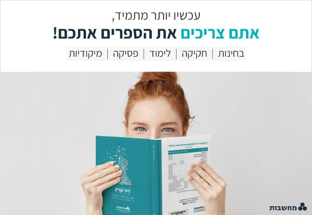 מחשבות - ספרי סטודנטים